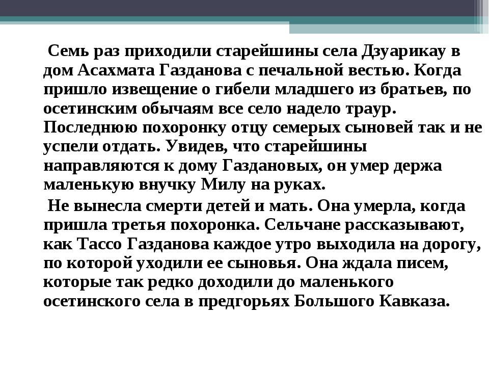 Семь раз приходили старейшины села Дзуарикау в дом Асахмата Газданова с печа...
