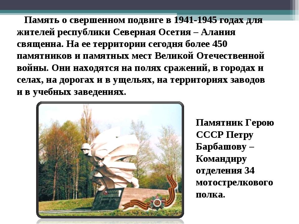 Памятьо свершенном подвиге в 1941-1945 годах для жителей республики Северна...