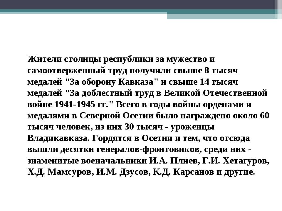 Жители столицы республики за мужество и самоотверженный труд получили свыше...