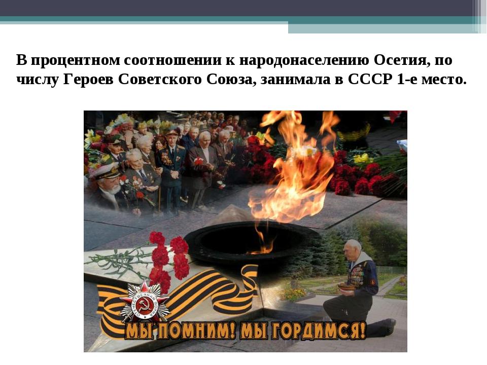 В процентном соотношении к народонаселению Осетия, по числу Героев Советског...