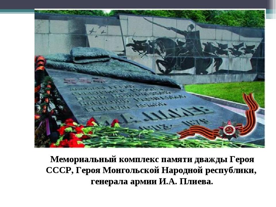 Мемориальный комплекс памяти дважды Героя СССР, Героя Монгольской Народной р...