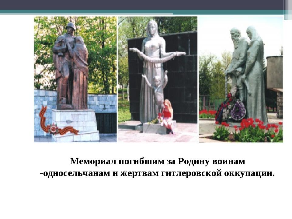 Мемориал погибшим за Родину воинам -односельчанам и жертвам гитлеровской окк...