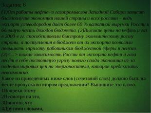 Задание 6 (1)От работы нефте- и газопромыслов Западной Сибири зависит благоп