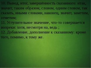 10. Вывод, итог, завершённость сказанного: итак, значит, таким образом, слов