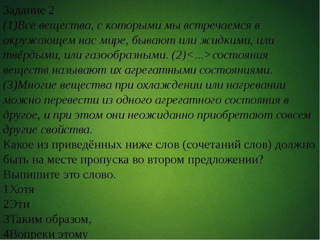 Задание 2 (1)Все вещества, с которыми мы встречаемся в окружающем нас мире,...