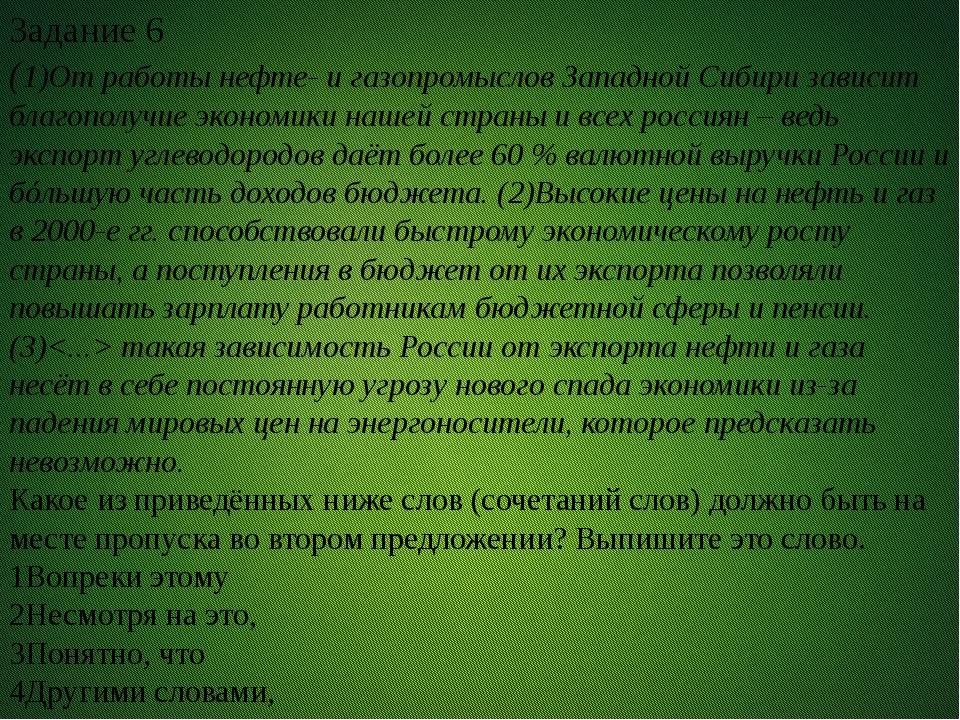 Задание 6 (1)От работы нефте- и газопромыслов Западной Сибири зависит благоп...