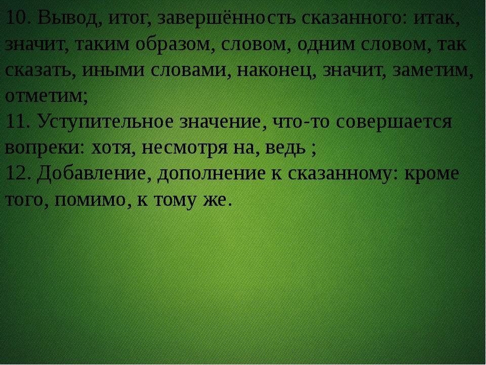 10. Вывод, итог, завершённость сказанного: итак, значит, таким образом, слов...