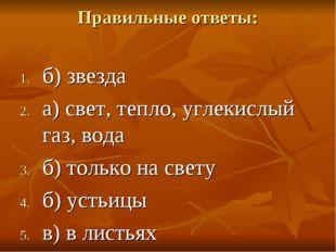 Правильные ответы: б) звезда а) свет, тепло, углекислый газ, вода б) только н