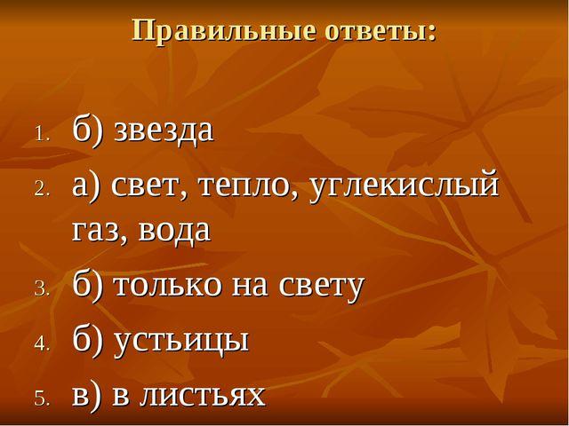 Правильные ответы: б) звезда а) свет, тепло, углекислый газ, вода б) только н...