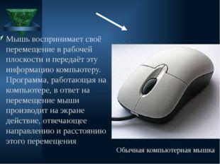 Мышь воспринимает своё перемещение в рабочей плоскости и передаёт эту информа