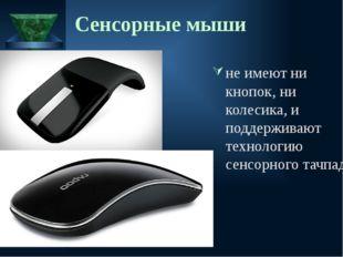 Сенсорные мыши не имеют ни кнопок, ни колесика, и поддерживают технологию сен