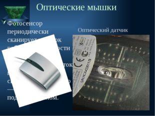 Оптические мышки Фотосенсор периодически сканирует участок рабочей поверхност