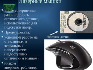 Лазерные мышки Более совершенная разновидность оптического датчика, использую