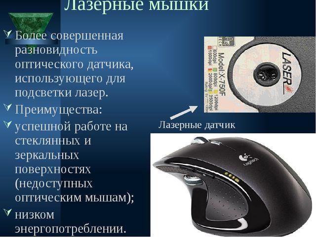 Лазерные мышки Более совершенная разновидность оптического датчика, использую...
