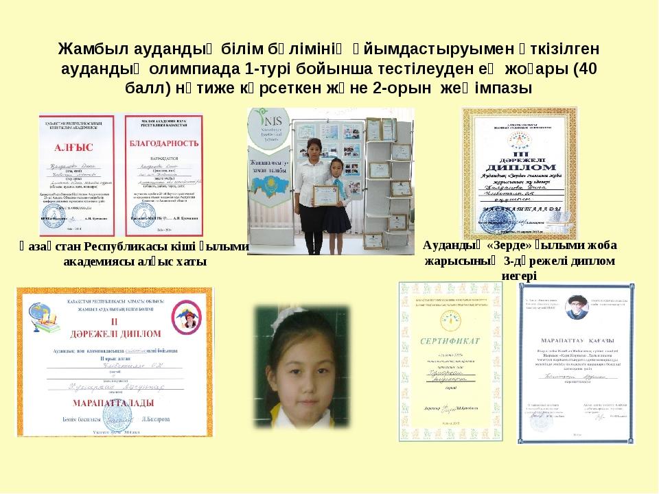 Жамбыл аудандық білім бөлімінің ұйымдастыруымен өткізілген аудандық олимпиада...