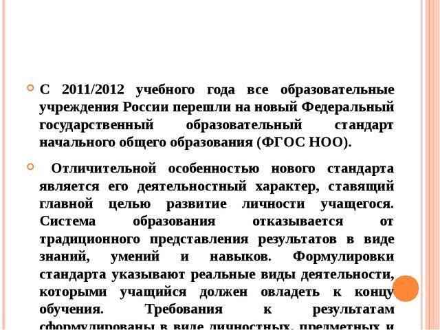 С 2011/2012 учебного года все образовательные учреждения России перешли на н...