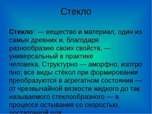 Стекло Стекло́— вещество и материал, один из самых древних и, благодаря разн