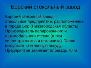 Борский стекольный завод Борский стеколный завод – стекольноепредприятие, ра