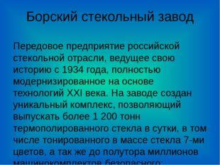 Борский стекольный завод Передовое предприятие российской стекольной отрасли,