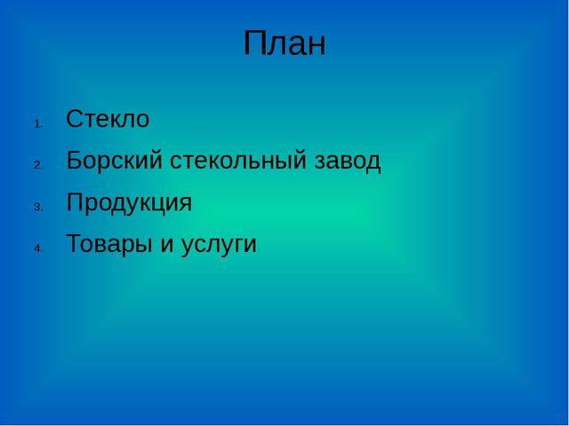 План Стекло Борский стекольный завод Продукция Товары и услуги