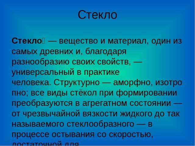 Стекло Стекло́— вещество и материал, один из самых древних и, благодаря разн...