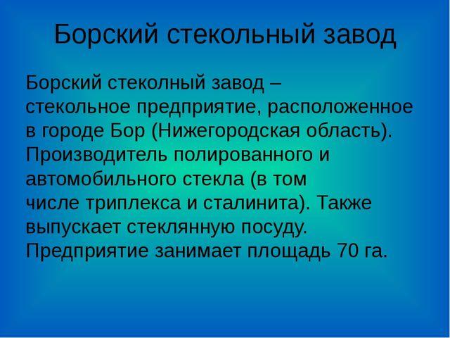 Борский стекольный завод Борский стеколный завод – стекольноепредприятие, ра...