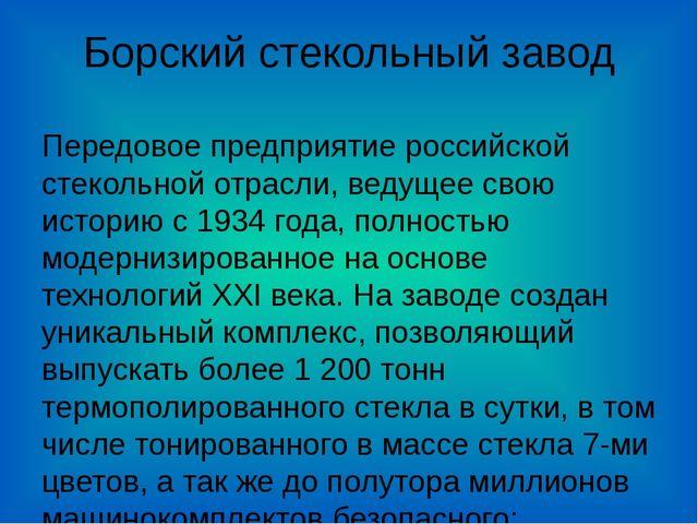 Борский стекольный завод Передовое предприятие российской стекольной отрасли,...