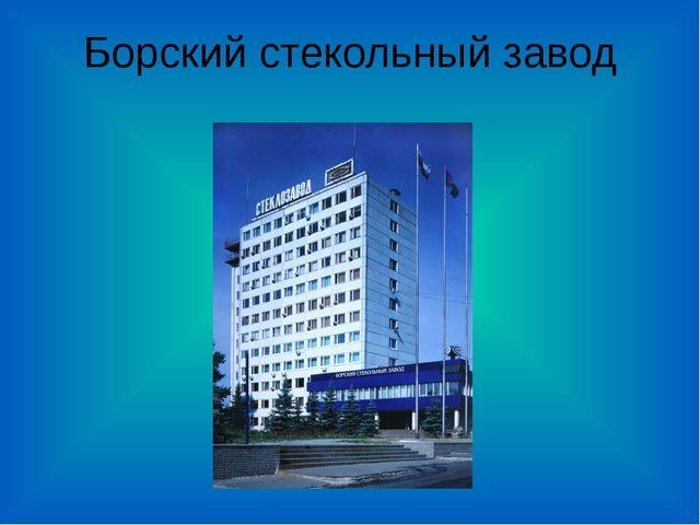 Борский стекольный завод