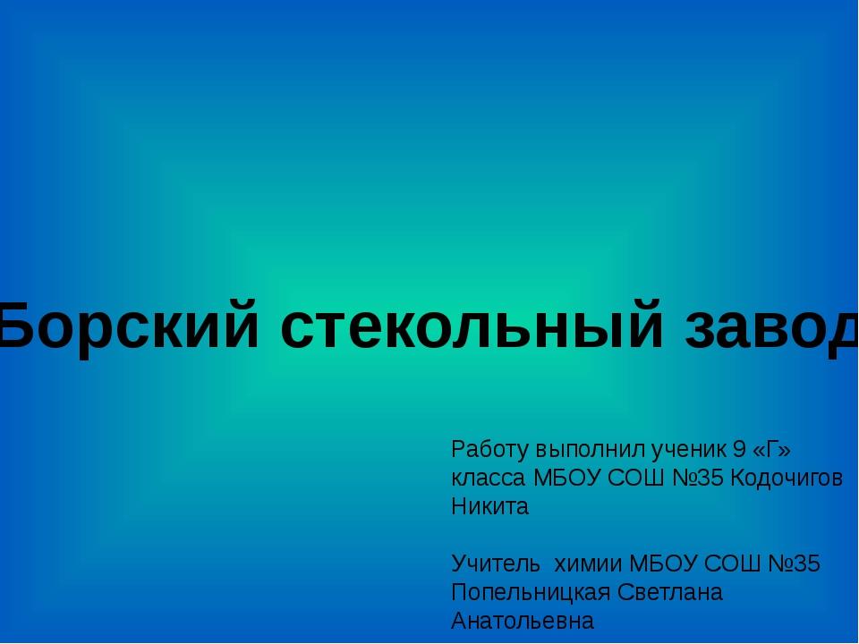 Борский стекольный завод Работу выполнил ученик 9 «Г» класса МБОУ СОШ №35 Код...