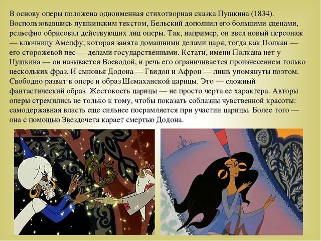 В основу оперы положена одноименная стихотворная сказка Пушкина (1834). Воспо...