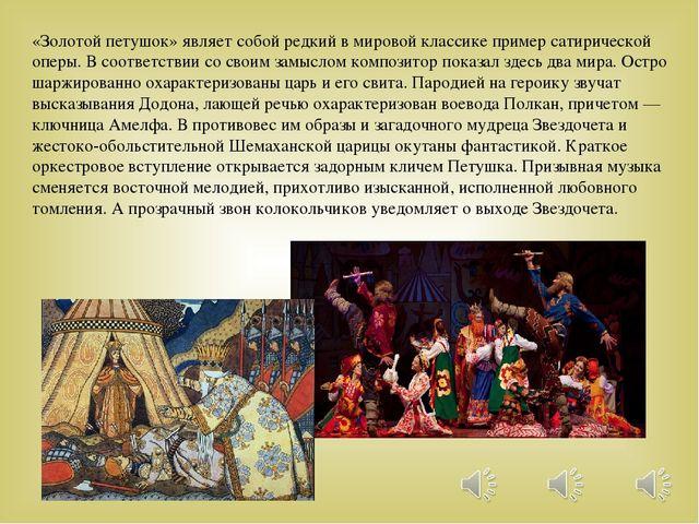 «Золотой петушок» являет собой редкий в мировой классике пример сатирической...