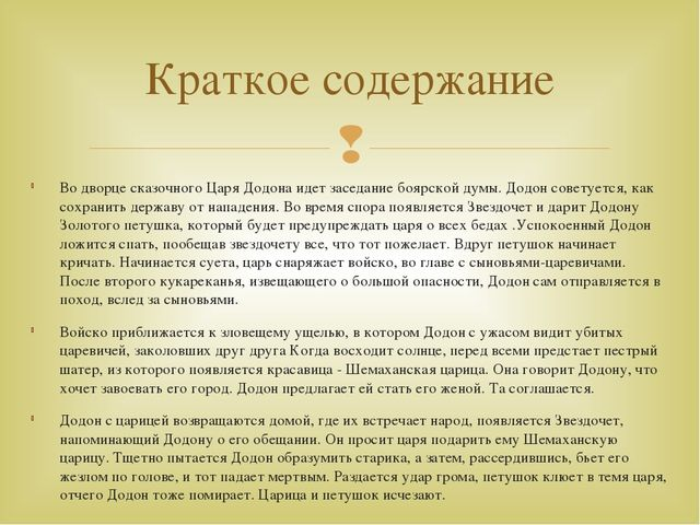 Во дворце сказочного Царя Додона идет заседание боярской думы. Додон советуе...
