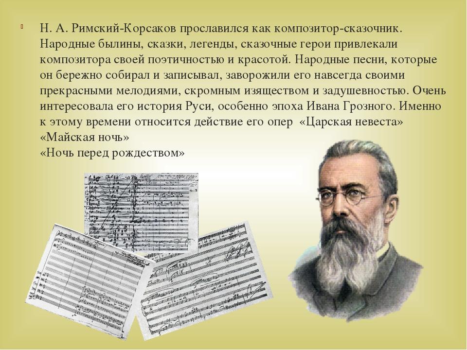 Н. А. Римский-Корсаков прославился как композитор-сказочник. Народные былины,...