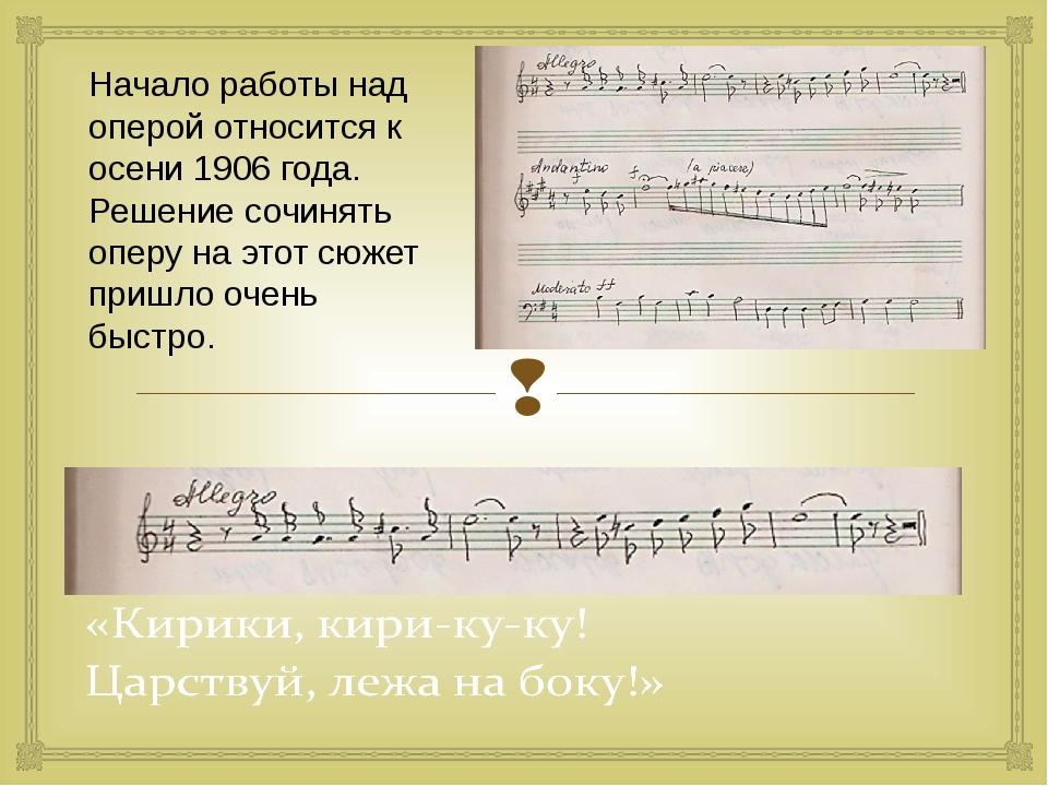 Начало работы над оперой относится к осени 1906 года. Решение сочинять оперу...