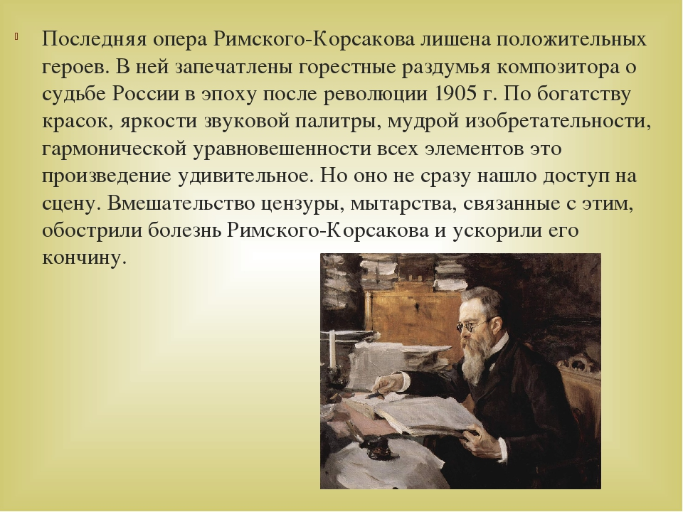 Последняя опера Римского-Корсакова лишена положительных героев. В ней запечат...