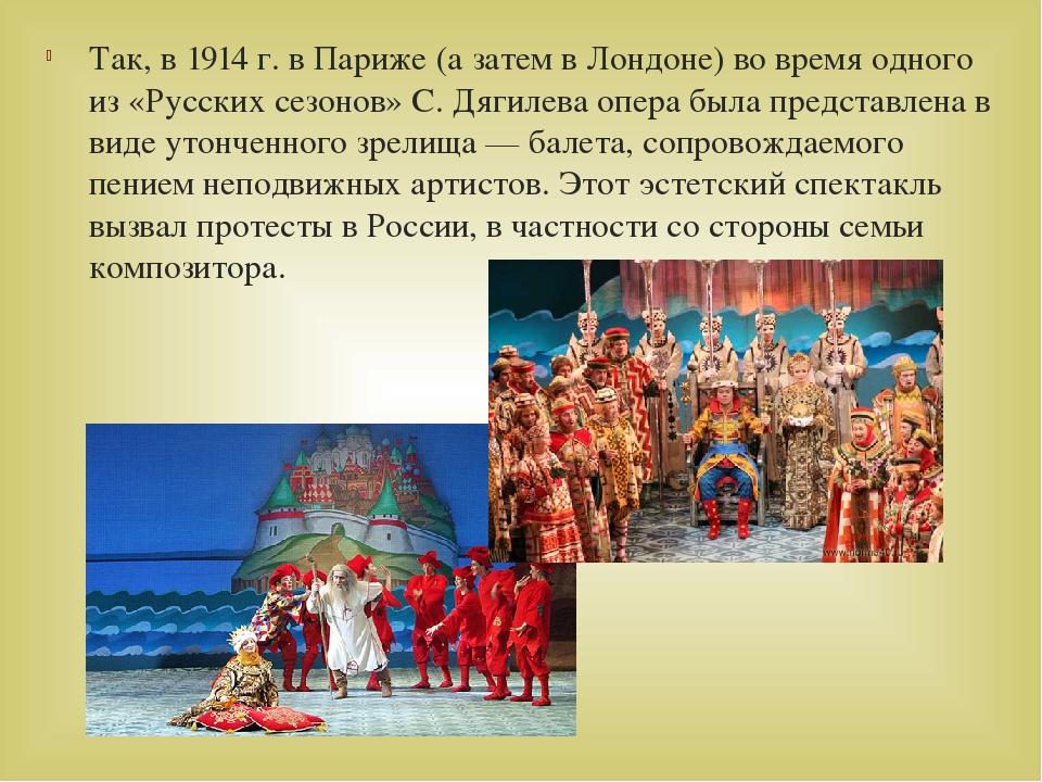 Так, в 1914 г. в Париже (а затем в Лондоне) во время одного из «Русских сезон...