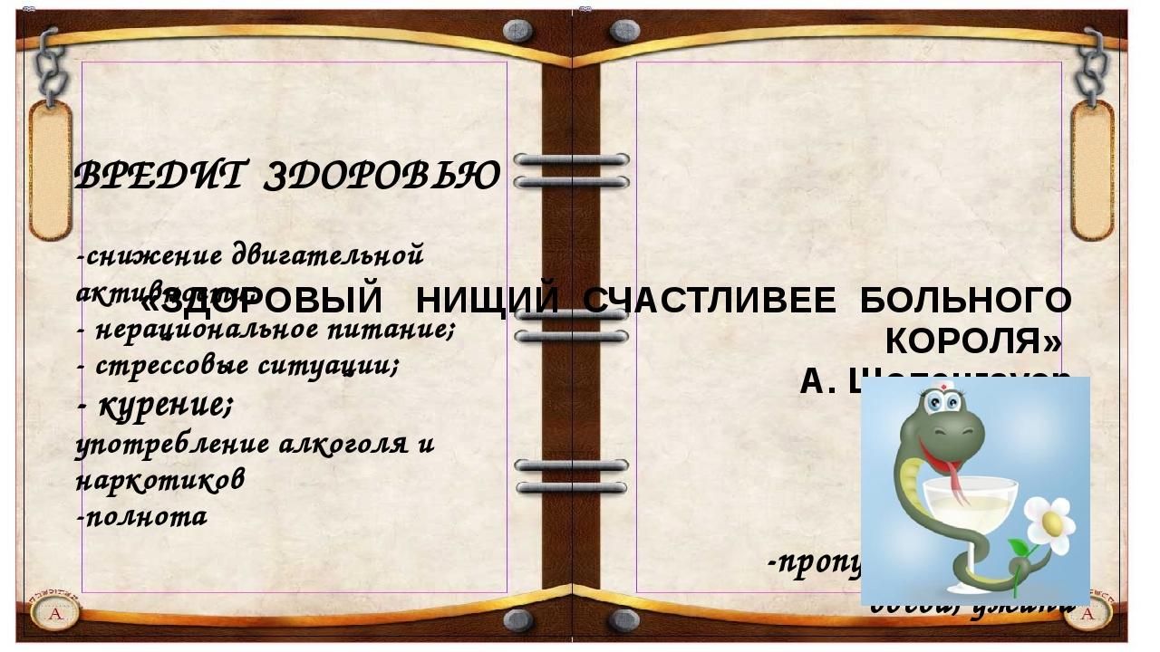 «ЗДОРОВЫЙ НИЩИЙ СЧАСТЛИВЕЕ БОЛЬНОГО КОРОЛЯ» А. Шопенгауэр -пересыпание -недо...