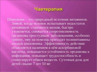 Шиповник – это природный источник витаминов. Зимой, когда человек испытывает