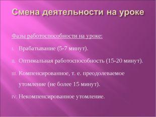 Фазы работоспособности на уроке: Врабатывание (5-7 минут). Оптимальная работо