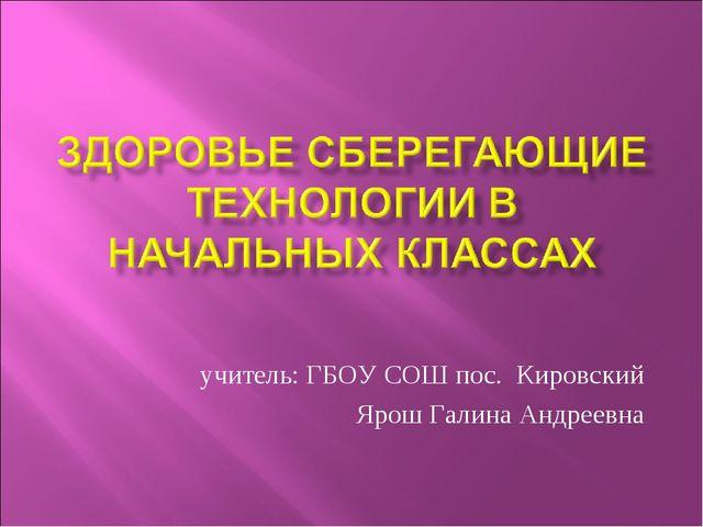 учитель: ГБОУ СОШ пос. Кировский Ярош Галина Андреевна