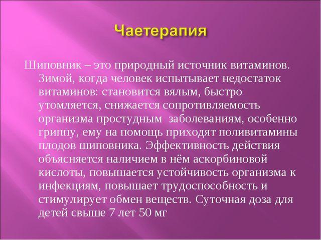 Шиповник – это природный источник витаминов. Зимой, когда человек испытывает...