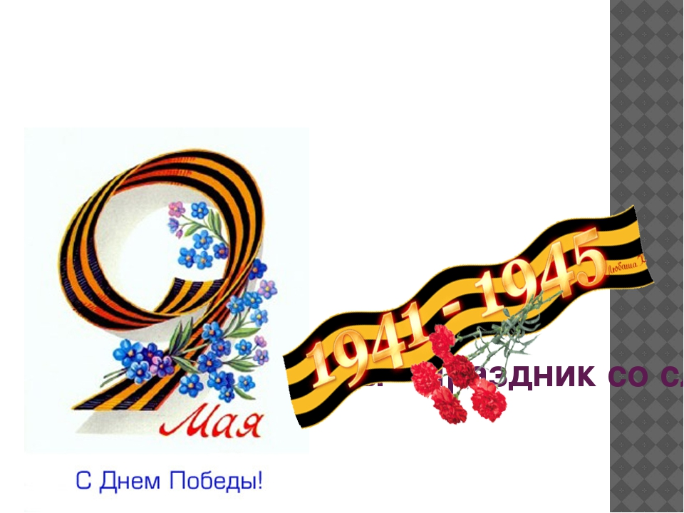 9 мая День Победы - Праздник со слезами на глазах!.mp4