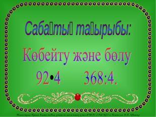 Мешалкина Ирина Анатольевна, учитель начальных классов МОУ СОШ № 25 г. Пензы