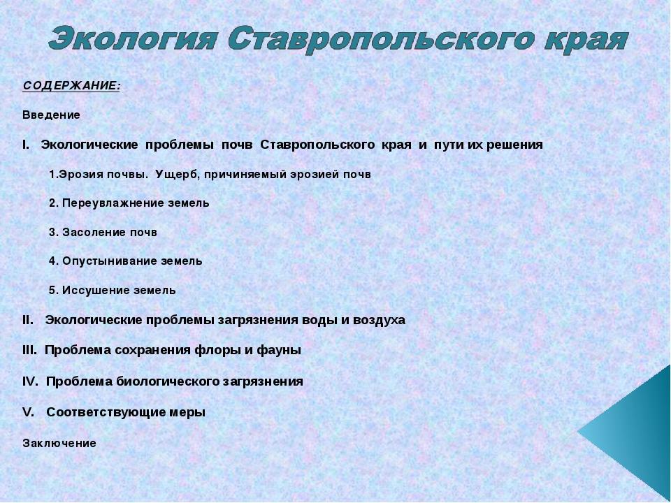 СОДЕРЖАНИЕ:  Введение  I. Экологические проблемы почв Ставропольского края...