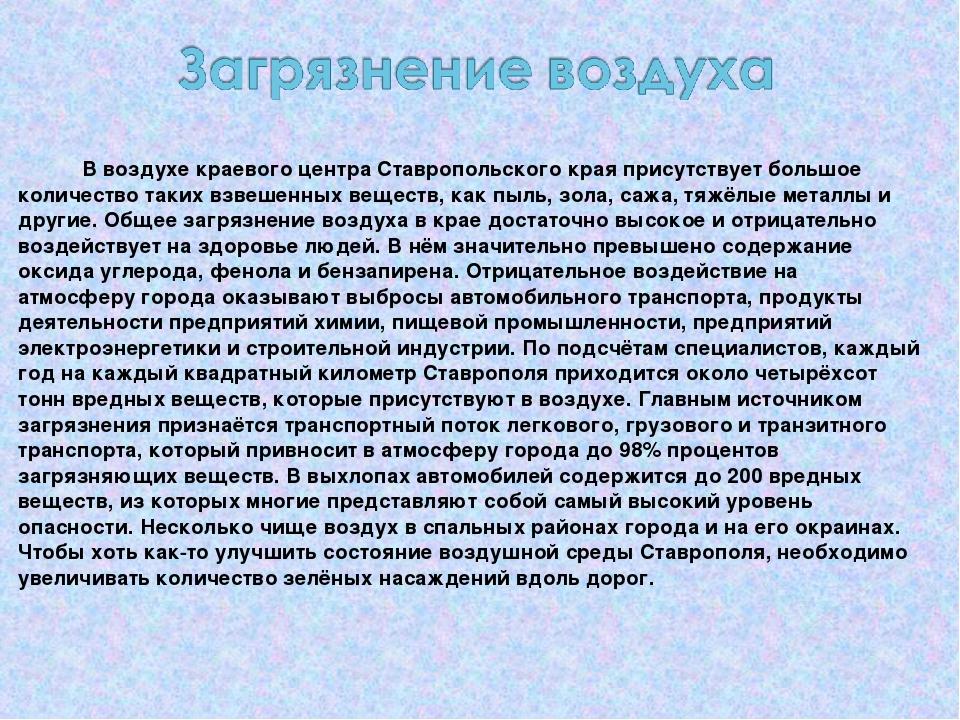 В воздухе краевого центра Ставропольского края присутствует большое количест...