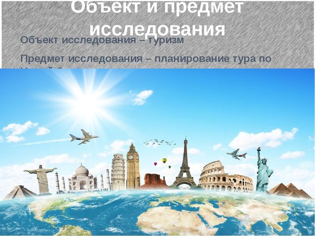 Объект исследования – туризм Предмет исследования – планирование тура по Ново...