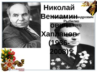 Николай Вениаминович Хапланов (1936-2008) Николай Александрович Рыбалко (192