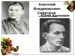 Анатолий Владимирович Сафронов (1911-1990) Юрий Аронович Черкасский (1912-1