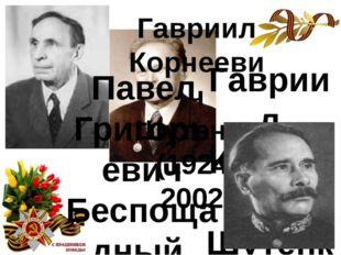Гавриил Корнеевич Шутенко (1924-2002) Гавриил Корнеевич Шутенко (1924-2002)
