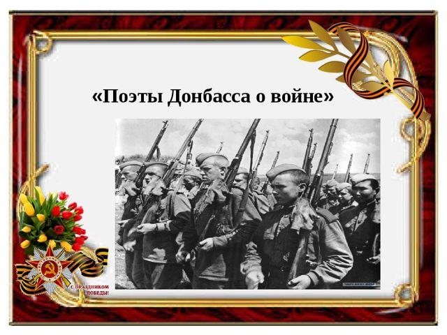 «Поэты Донбасса о войне»